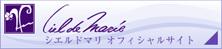 シエルドマリ オフィシャルサイト