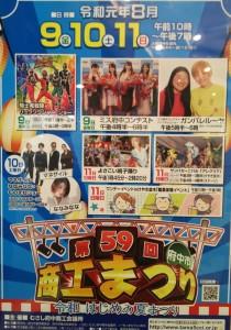 2019商工まつりポスター (2)